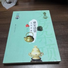 清玩书系·雅室清赏 文房杂项