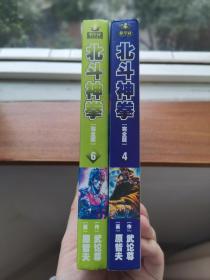北斗神拳 完全版 4 6 北斗之拳