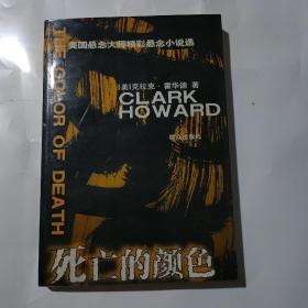 死亡的颜色:美国悬念大师克拉克·霍华德获奖小说集