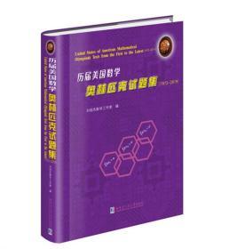 历届美国数学奥林匹克试题集(1972~2019)