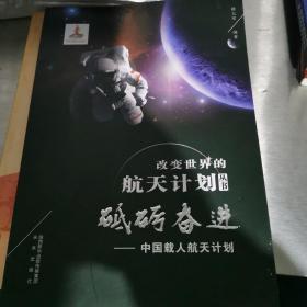 改变世界的航天计划丛书:砥砺奋进—中国载人航天计划