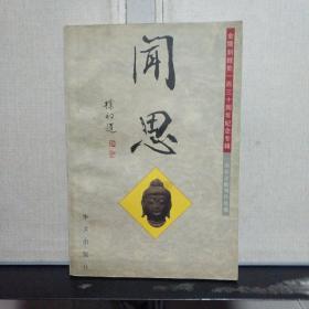 闻思——金陵刻经处130周年纪念专辑