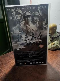 铁色高原DVD 【电视剧-----侯勇 高源 史兰芽】11DVD 全新没拆封