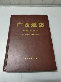 广西通志.纺织工业志