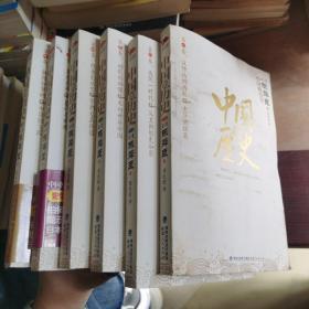 中国的历史 第一、二、三、四、五、七卷(缺第六卷)6本合售