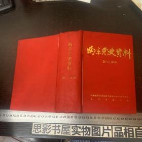 南京党史资料(第21-30辑合订本 精装)