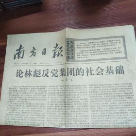 南方日报-第2566号-1975年3月1日-文革报