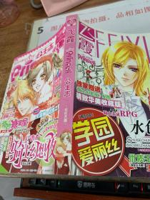 飞霞  公主志 画好月圆 2009 02上半月刊