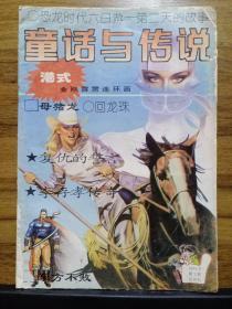 童话与传说 1994年第2期
