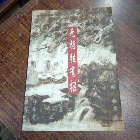 无招胜有招  内页 111页以前字下有很多划线 不影响阅读 &