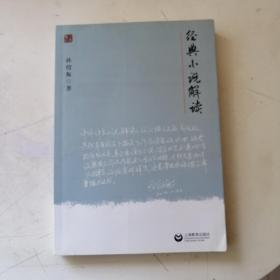 经典小说解读