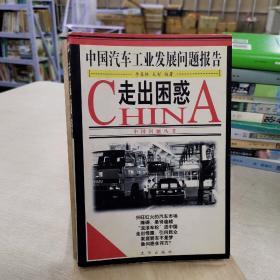 走出困惑:中国汽车工业发展问题报告