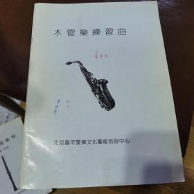 木管乐练习曲