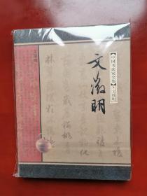 中国书法家全集 文征明 文征明书法