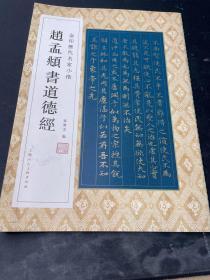 金印历代名家小楷:赵孟頫书道德经