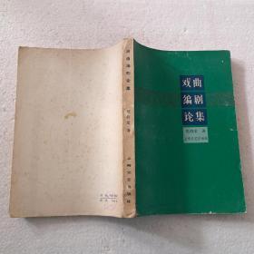 戏曲编剧论集(32开)平装本,1982年一版一印