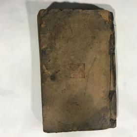 刘伯温手稿本(D038)