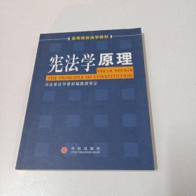 高等院校法学教材:宪法学原理