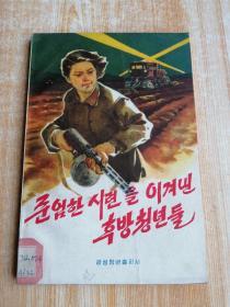 朝鲜原版 준엄한 시련을이겨낸후방청년들(朝鲜文)