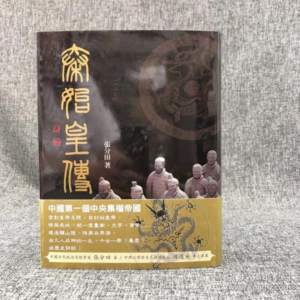限量布面精装毛边编号本  台湾商务版 张分田《秦始皇傳》(布面精装);1-100号顺序发货,先下单先得前面号。