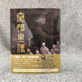 限量布面精装毛边编号本  台湾商务版 张分田《秦始皇传》(布面精装);1-100号顺序发货,先下单先得前面号。