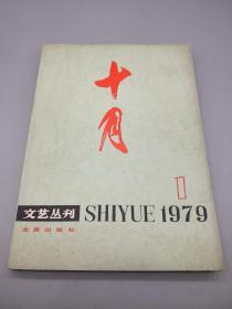 十月1979年1 文艺丛书
