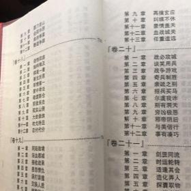 黄易全集厚全4册完,