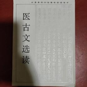 《医古文选读》16开 湖南科学技术出版社 私藏 书品如图.
