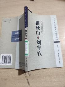 中国名作家散文经典:翟秋白 刘半农