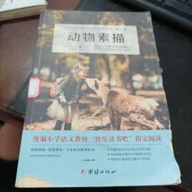"""中国古代寓言 统编小学语文教材(动物素描)""""快乐读书吧""""推荐书目"""