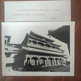 1982年,北京雍和宫-万福阁
