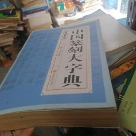 中国篆刻大字典     店B