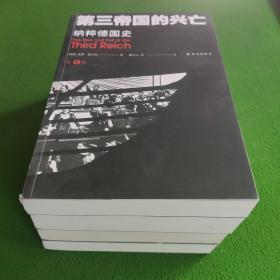 第三帝国的兴亡:纳粹德国史 全四卷