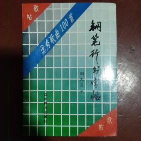 《钢笔行书字帖》刘大为书写 优秀歌曲100首 私藏 书品如图