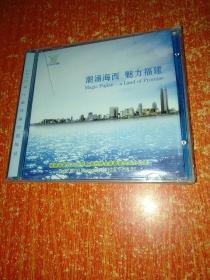 DVD碟1张:2010年上海世博会福建馆——潮涌海西、魅力福建