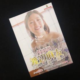 渡边麻友未公开写真册子 厚度较薄约14页 32开本