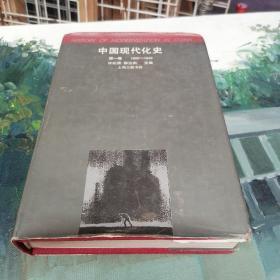 中国现代化史:第一卷 1800-1949