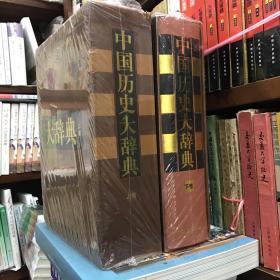 中国历史大辞典 上下卷