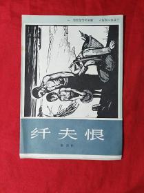 纤夫恨(木刻活页10张全,1965.1.1印)