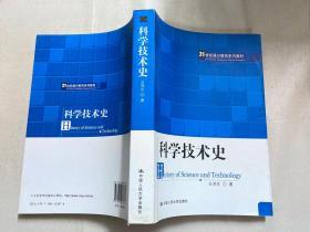 21世纪通识教育系列教材:科学技术史
