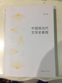 中国现当代文学史教程