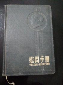 慰问手册——全国人民慰问人民解放军代表团赠