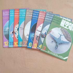 舰船知识 1987全年1-12期缺第1、2、9期(9本合售)