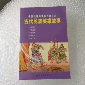 古代民族英雄故事 小人书