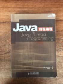 Java线程编程