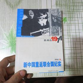 胜利在1971:新中国重返联合国纪实(书边有水印)