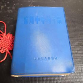 常用中草药手册 毛、林题完整 1969年一版一印