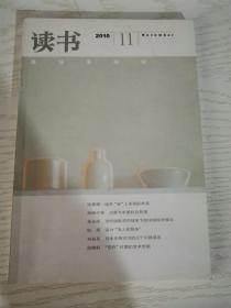 读书 2010年第11期
