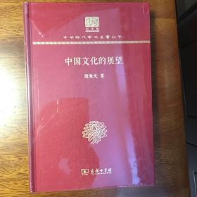 中国文化的展望(120年纪念版)