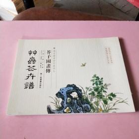 芥子园画传:草虫花卉谱
